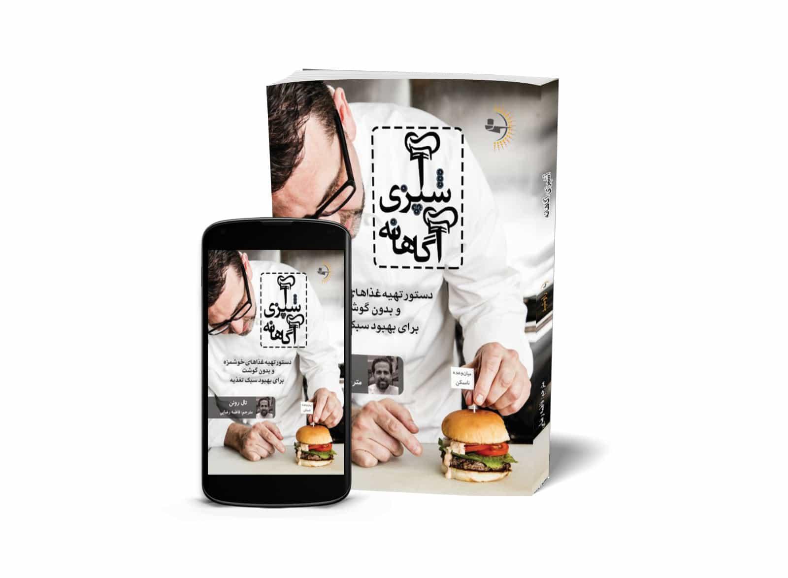 کتاب آشپزی تغذیه