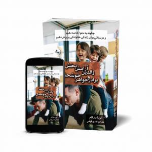 کتاب روانشناسی خانواده والدین فرزندپروری