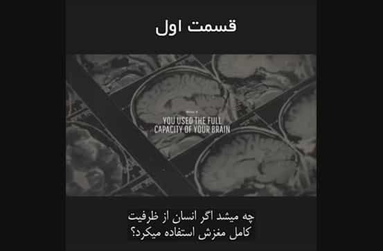 مغز انسان هوش