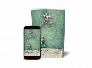کتاب دوزبانگی زبان کودک یادگیری