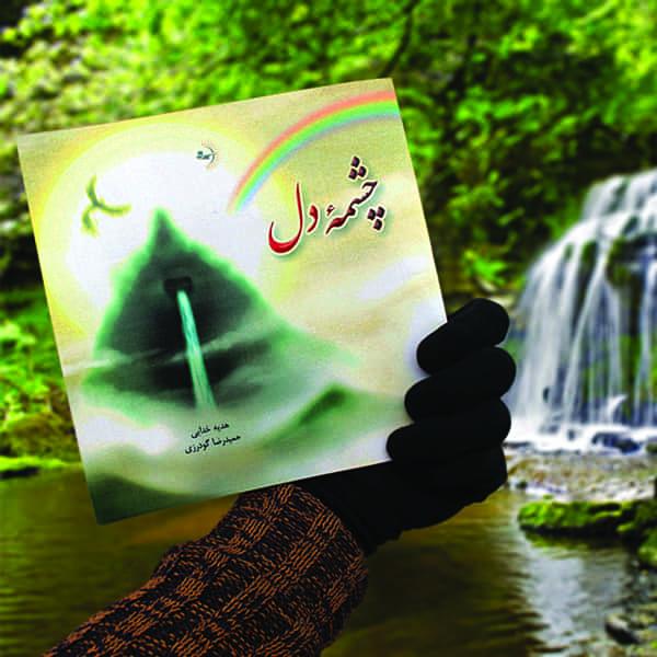 کتاب داستان چشمه دل صخره
