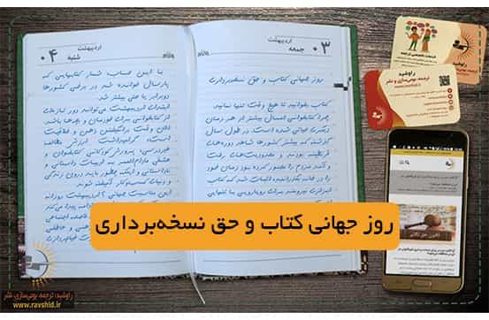 روز جهانی کتاب و حق نسخه_برداری-min