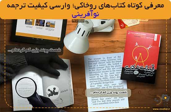 ترجمه کتاب قدرت عادت - معرفی کوتاه کتاب های روخاکی