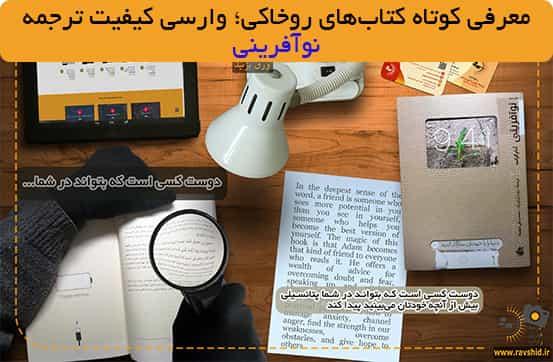 ترجمه کتاب نوآفرینی - معرفی کوتاه کتاب های روخاکی