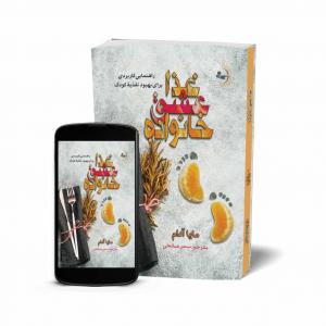کتاب غذا عشق خانواده تغذیه کودک